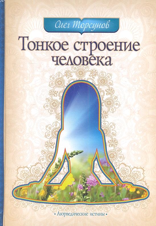 Торсунов О. Тонкое строение человека шу л радуга м энергетическое строение человека загадки человека сверхвозможности человека комплект из 3 книг