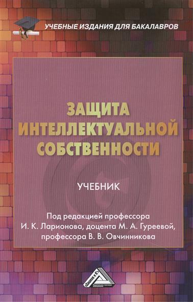Защита интеллектуальной собственности Учебник