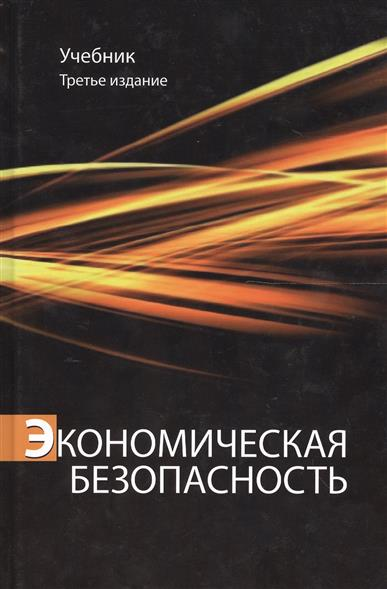 Экономическая безопасность. Учебник. 3 издание