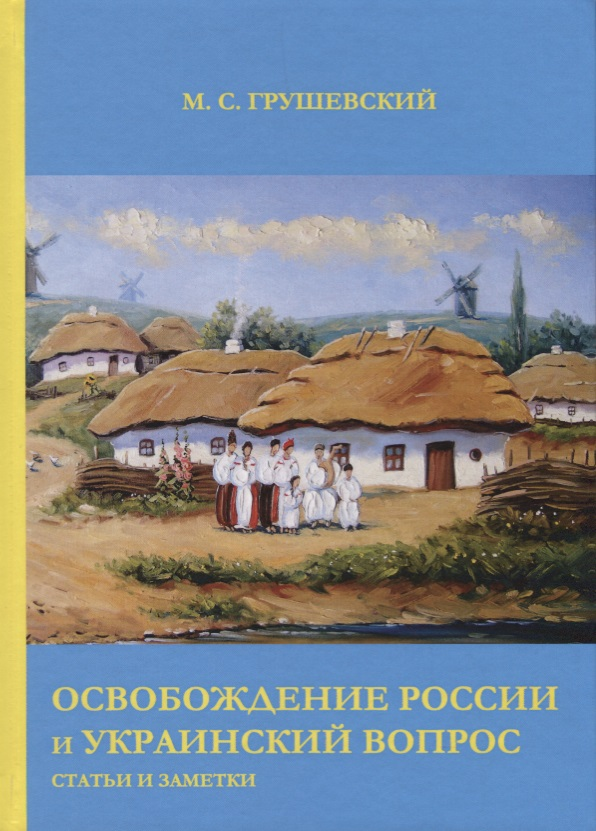 Грушевский М. Освобождение России и Украинский вопрос: Статьи и заметки нестеров м освобождение