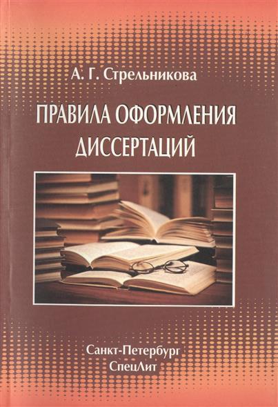 Правила оформления диссертаций. Методическое пособие. 3-е издание, дополненное и переработанное
