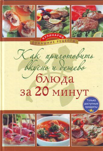 Как приготовить вкусно и дешево блюда за 20 минут