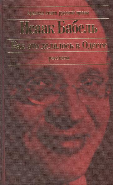 Как это делалось в Одессе Рассказы