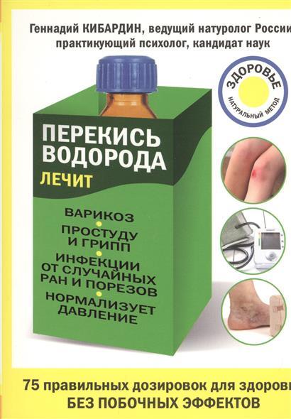 Перекись водорода лечит: варикоз, простуду и грипп, инфекции от случайных ран и порезов, нормализует давление