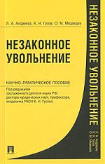 Незаконное увольнение Научно-практ. пос.