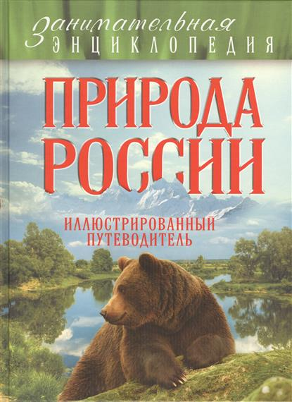 Шевцов Р., Куклис М. Природа России. Иллюстрированный путеводитель