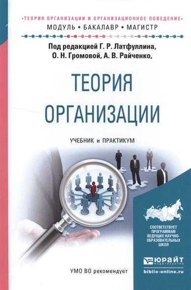 Теория организации и организационное поведение. Теория организации. Учебник и практикум для бакалавриата и магистратуры