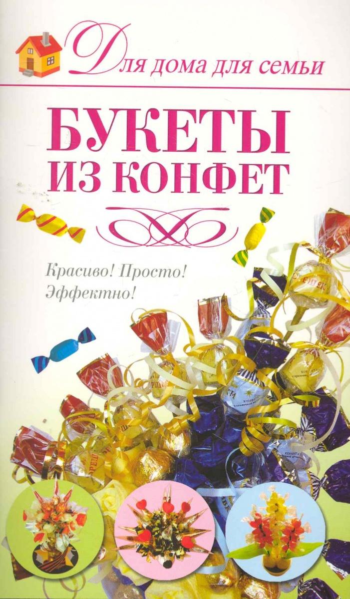 Шипилова Е. Букеты из конфет