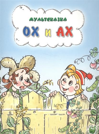 Зубкова Л.: Ох и Ах