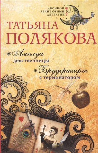Полякова Т. Амплуа девственницы. Брудершафт с терминатором грехи девственницы