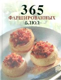 Елизарьева О. (сост.) 365 фаршированных блюд цена 2017