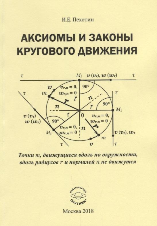 Аксиомы и законы кругового движения