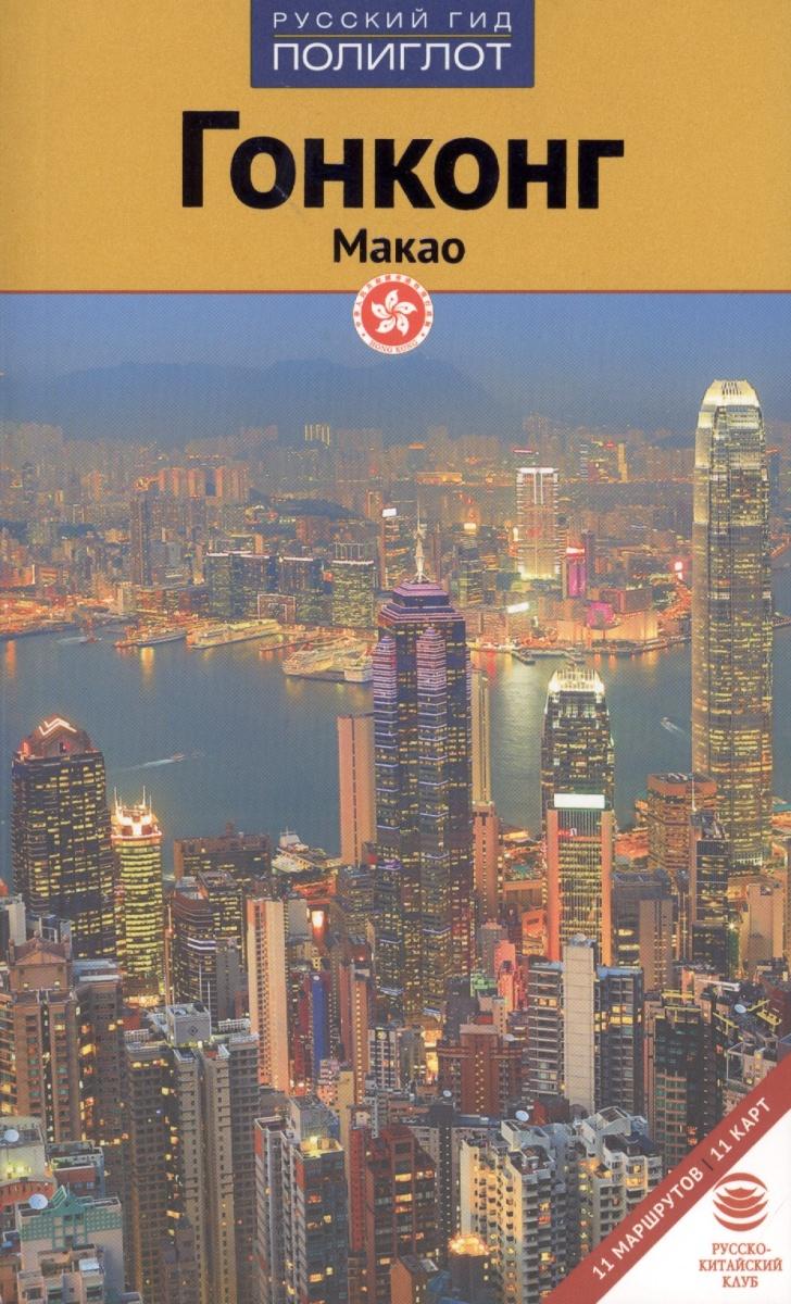 Крюкер Ф.-Й. Путеводитель. Гонконг. Макао ISBN: 9785941616183