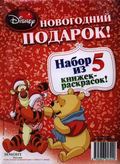 Комплект с раскрасками № 4. Новогодний подарок Disney (комплект из 5 книг) серия книга в подарок комплект из 8 книг