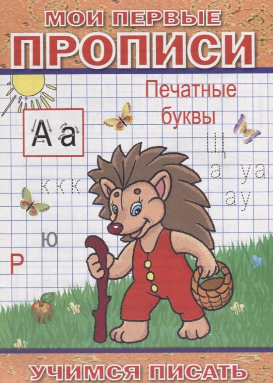 Степанов А. Мои первые прописи. Печатные буквы меньшиков и живая азбука прописи печатные буквы