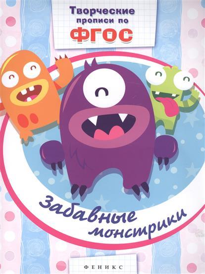 Фоминичев А. (отв.ред.) Забавные монстрики