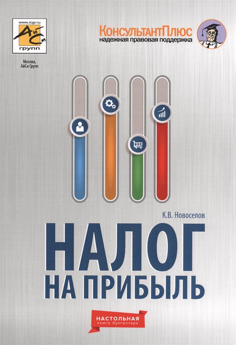 Новоселов К. Налог на прибыль