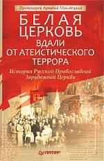 Маковецкий А. Белая Церковь Вдали от атеистического террора монитор белая церковь