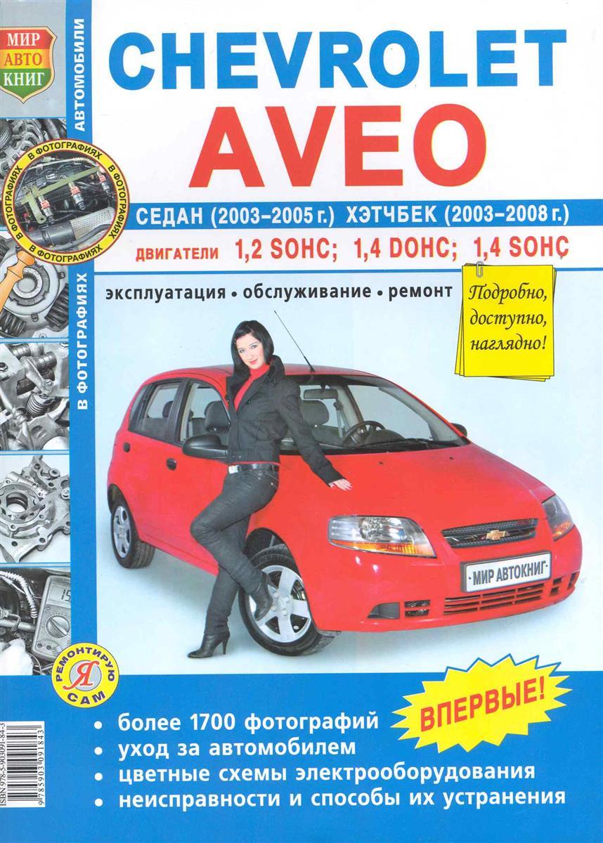 Chevrolet Aveo седан 2003-05 и хэтчбек 2003-08