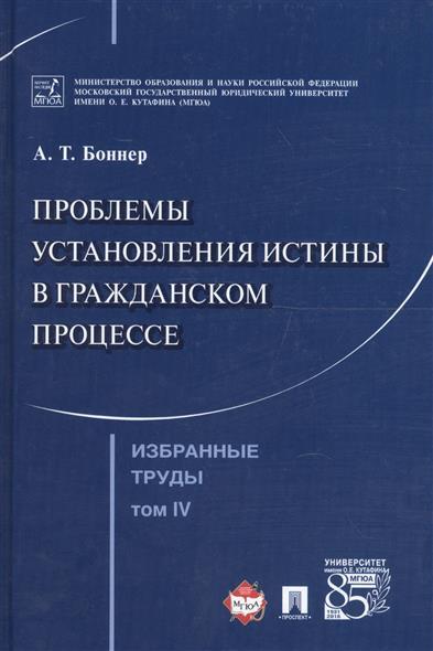 Избранные труды в 7 томах. Том 4. Проблемы установления истины в гражданском процессе