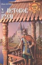 У истоков Руси