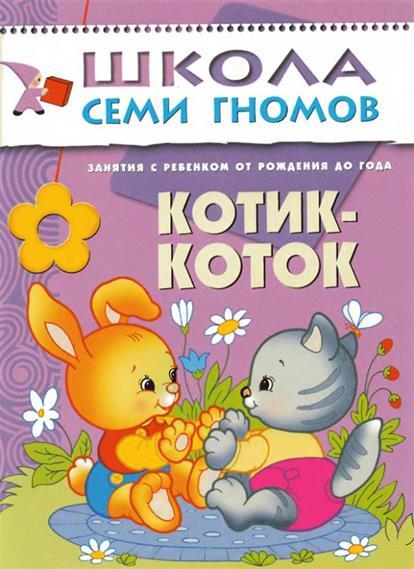 ШСГ Первый год Котик-коток Занятия с ребенком от рождения до года