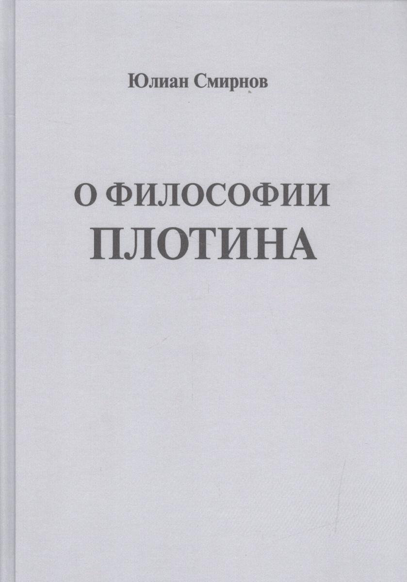 Смирнов Ю. О философии Плотина м ю смирнов реформация и протестантизм