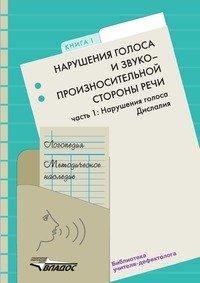 Логопедия Метод. наследие Кн. 1 .В 2 ч. ч.1