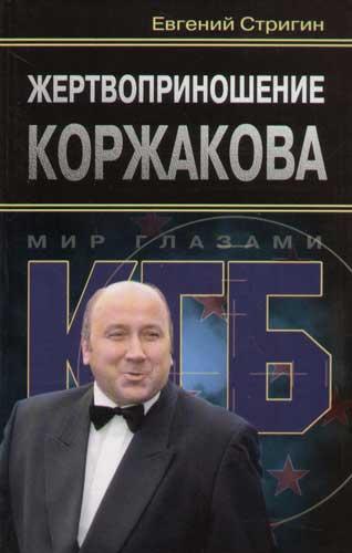 Жертвоприношение Коржакова