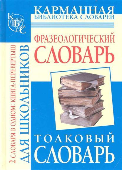 Фразеологический словарь рус. яз. для школ. Толковый словарь...