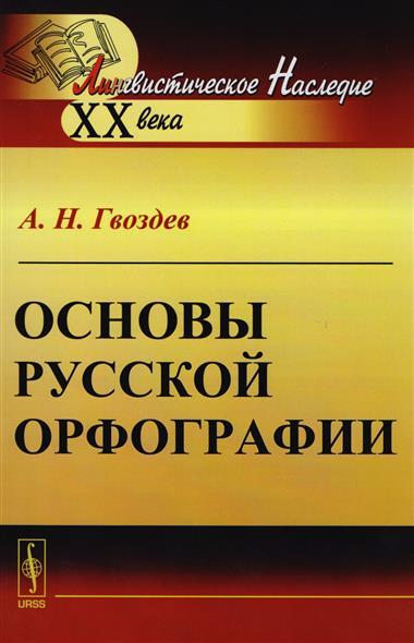 Гвоздев А. Основы русской орфографии