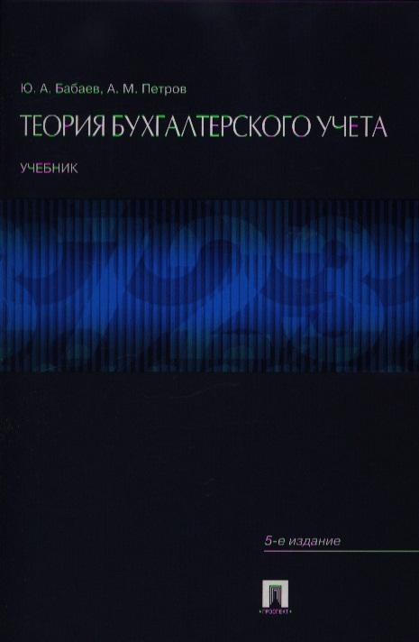 Бабаев Ю. Теория бухгалтерского учета Учебник ISBN: 9785392001309