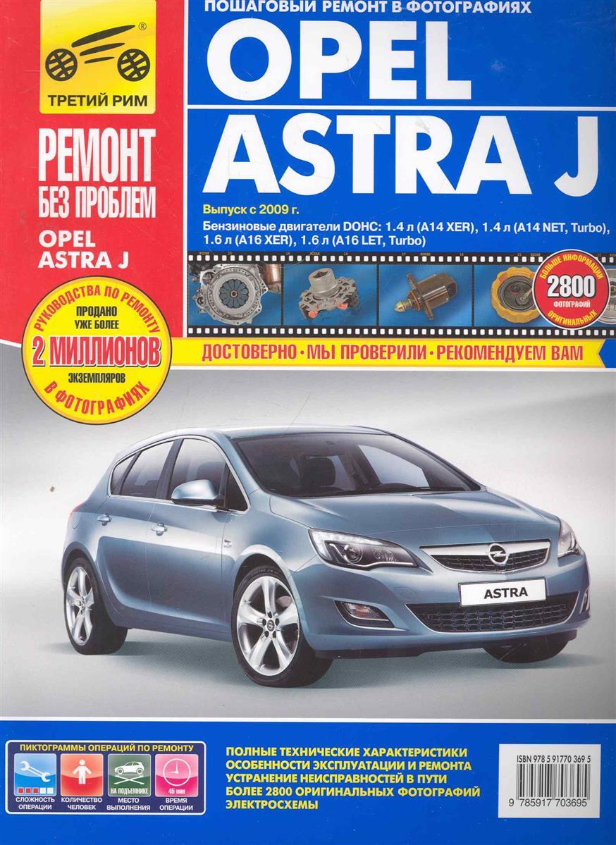 Погребной С., Владимиров А. Opel Astra J: Руководство по эксплуатации техническому обслуживанию и ремонту / в фотографиях (цв) (цв/сх) (мягк) (Ремонт без проблем). Погребной С. (Альстен )