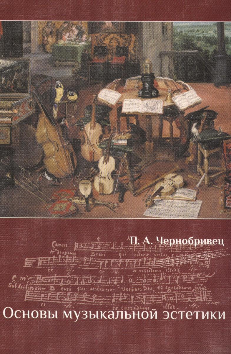 Основы музыкальной эстетики от Читай-город