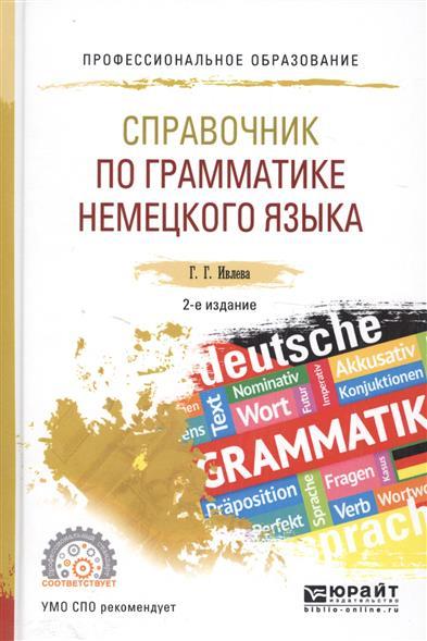 Справочник по грамматике немецкого языка. Учебное пособие для СПО