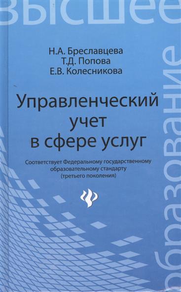 Бреславцева Н., Попова Т., Колесникова Е. Управленческий учет в сфере услуг колесникова е г садовые водоемы