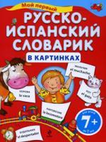 Мой первый рус.-исп. словарик в картинках