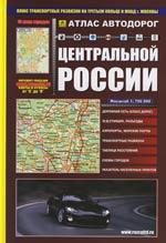 Атлас а/д Центральной России Вып.1,2/07, 3/08