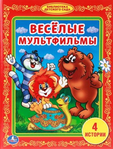 Карганова Е.: Веселые мультфильмы. 4 истории