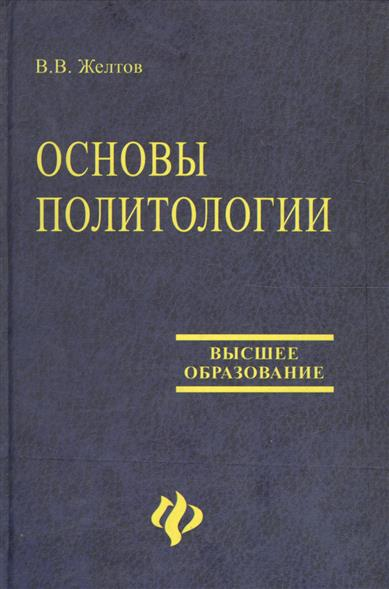Желтов В. Основы политологии Желтов