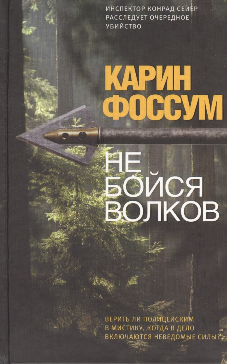 Фоссум К. Не бойся волков