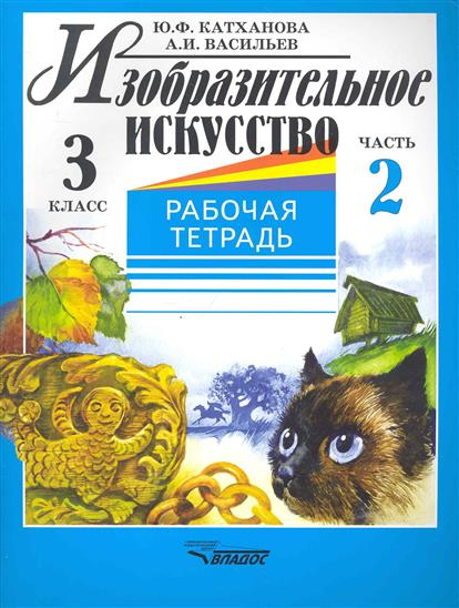 ИЗО Раб. тетрадь 3 кл. т.2/2тт.