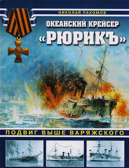 """Океанский крейсер """"Рюрикъ"""". Подвиг выше варяжского"""