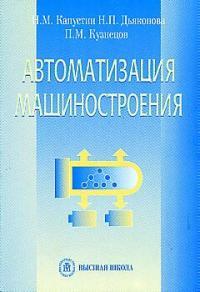 Капустин Н. Автоматизация машиностроения капустин н автоматизация машиностроения