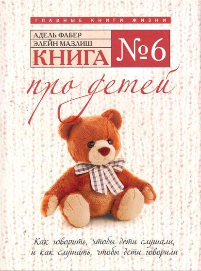 Книга №6 Про детей от Читай-город