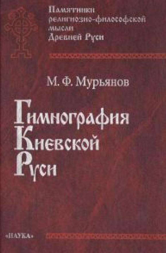 Мурьянов М. Гимнография Киевской Руси