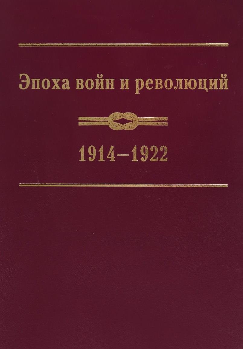 Эпоха войн и революций: 1914–1922