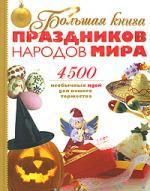 Большая книга праздников народов мира ISBN: 9785699249176 гришечкина н в большая книга праздников для малышей