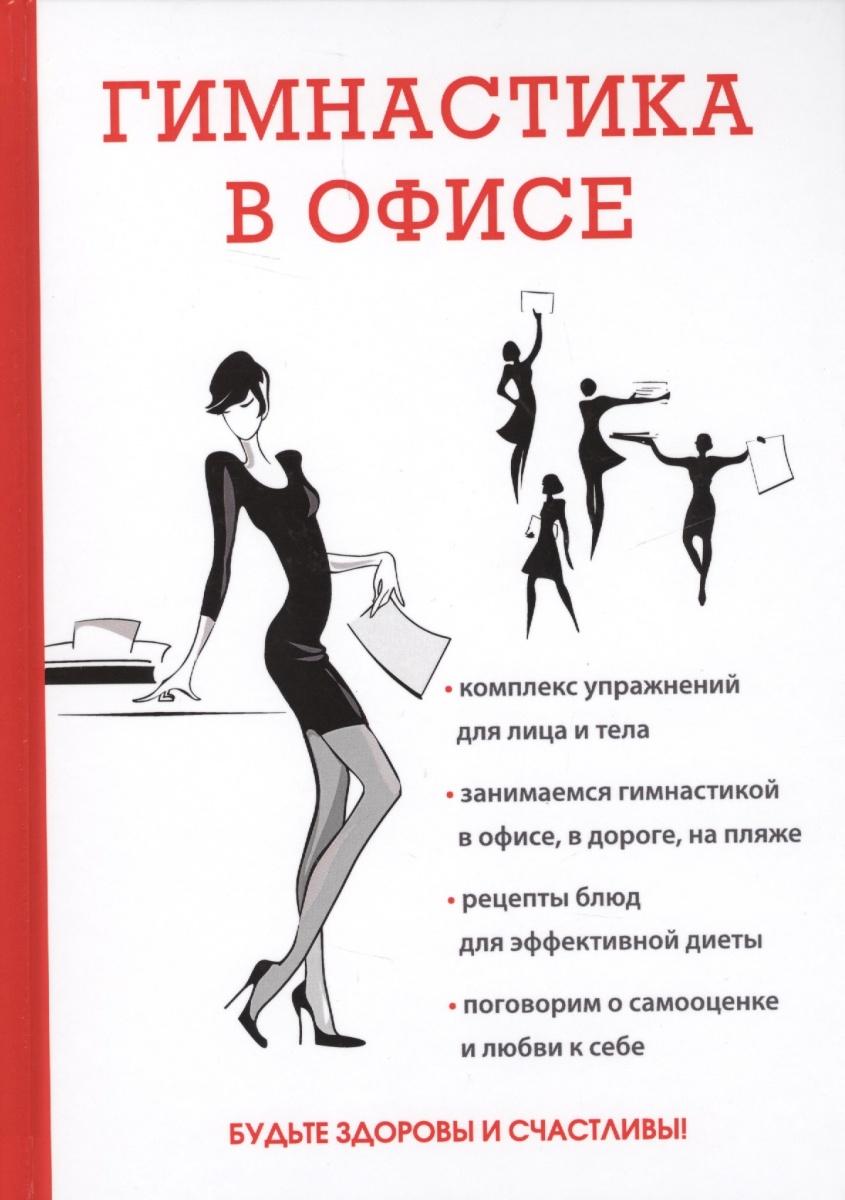 елена исаева невидимая гимнастика для тех кто следит за своей фигурой гимнастика в офисе лифте на пляже по дороге на работу Исаева Е. Гимнастика в офисе