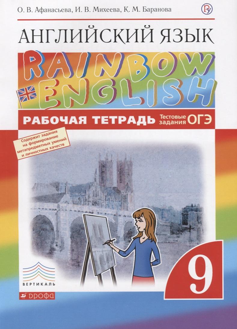 Афанасьева О., Михеева И., Баранова К. Rainbow English. Английский язык. 9 класс. Рабочая тетрадь. Тестовые задания ОГЭ английский язык rainbow english 5 кл рабочая тетрадь с тест зад егэ вертикаль